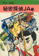 秘密探偵JA(秋田漫画文庫版)(完)(15) / 望月三起也