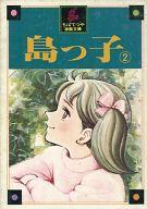 島っ子 初版(文庫版)(2) / ちばてつや
