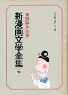 新漫画文学全集(文庫版)(4) / 東海林さだお