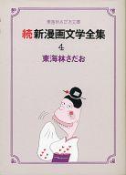 続新漫画文学全集(文庫版)(4) / 東海林さだお