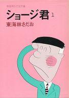 ショージ君(文庫版)(1) / 東海林さだお