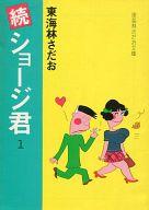 続 ショージ君(文庫版)(1) / 東海林さだお
