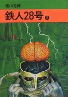 鉄人28号(秋田漫画文庫)(3) / 横山光輝