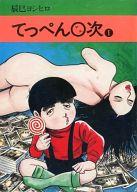 てっぺん〇次(秋田漫画文庫版)(1) / 辰巳ヨシヒロ