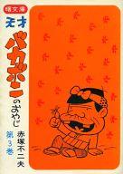 天才バカボンのおやじ(曙文庫)(3) / 赤塚不二夫