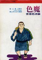 色魔(文庫版)(1) / 横山まさみち