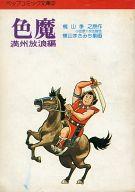 色魔(文庫版)(2) / 横山まさみち