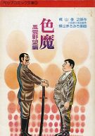色魔(文庫版)(3) / 横山まさみち