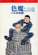 色魔(文庫版)(完)(4) / 横山まさみち