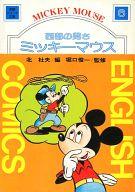 西部の男さミッキーマウス(文庫版) / ウォルト・ディズニー