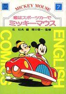 恋はスポーツカーでミッキーマウス(文庫版) / ウォルト・ディズニー