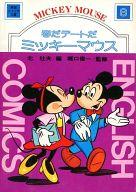 春だデートだミッキーマウス(文庫版) / ウォルト・ディズニー