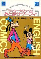 ミッキーもびっくりおとぼけグーフィ(文庫版) / ウォルト・ディズニー