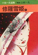 小池一夫選集 修羅雪姫 1(文庫版) / 上村一夫