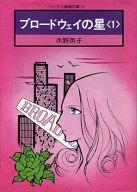 ブロードウェイの星(文庫版)(1) / 水野英子