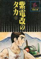 ランクB)1)紫電改のタカ(ちばてつや漫画文庫) / ちばてつや