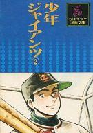 少年ジャイアンツ(ちばてつや漫画文庫)(2) / ちばてつや