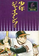 少年ジャイアンツ(ちばてつや漫画文庫)(完)(3) / ちばてつや