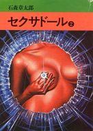 ランクB)2)セクサドール(文庫版) / 石ノ森章太郎