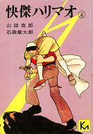 快傑ハリマオ(文庫版)(4) / 石森章太郎