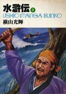 水滸伝(潮漫画文庫版)(2) / 横山光輝