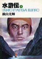 水滸伝(潮漫画文庫版)(3) / 横山光輝