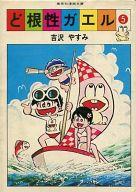 ど根性ガエル(集英社漫画文庫版)(5) / 吉沢やすみ