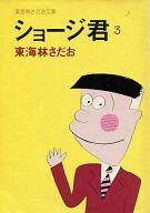 ショージ君(文庫版)(3) / 東海林さだお