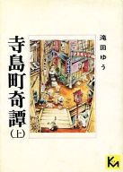 上)寺島町奇譚(文庫版) / 滝田ゆう