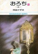 おろち(文庫290円版)(6) / 楳図かずお