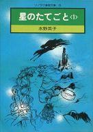 星のたてごと(文庫版)(1) / 水野英子