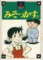 ランクB)3)みそっかす(ちばてつや漫画文庫) / ちばてつや
