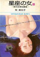 星座の女(文庫版)(2) / 牧美也子