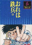 おれは鉄兵(ちばてつや漫画文庫)(26) / ちばてつや