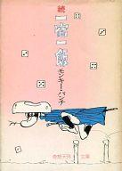 続 一宿一飯(奇想天外文庫版) / モンキー・パンチ