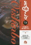美味しんぼ(文庫版)(73) / 花咲アキラ