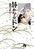 静かなるドン(小学館文庫版)(50) / 新田たつお