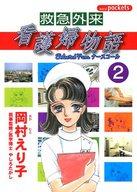 ナースコール 救急外来看護婦物語(文庫版)(2) / 岡村えり子