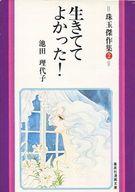 珠玉傑作集 生きててよかった!(文庫版)(2) / 池田理代子