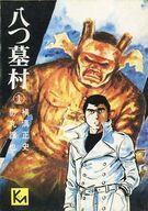 八つ墓村(文庫版)(1) / 影丸穣也