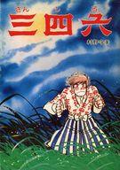 三四六(文庫版) / 村野守美