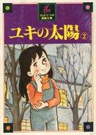 ユキの太陽(ちばてつや漫画文庫)(2) / ちばてつや