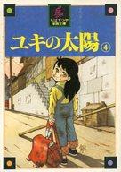 ユキの太陽(ちばてつや漫画文庫)(完)(4) / ちばてつや