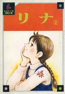 リナ(ちばてつや漫画文庫)(2) / ちばてつや