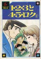1・2・3と4・5・ロク(ちばてつや漫画文庫)(2) / ちばてつや