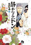 静かなるドン(小学館文庫版)(54) / 新田たつお