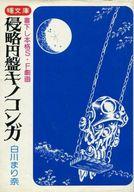 侵略円盤キノコンガ(文庫版) / 白川まり奈