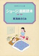 ショージ漫画読本(1) / 東海林さだお
