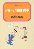 ショージ漫画読本(2) / 東海林さだお