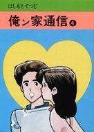 俺ン家通信(文庫版)(4) / はしもとてつじ